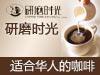 尊贵醇香精品咖啡